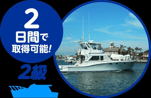 2日間で取得可能! 2級小型船舶操縦士免許コース