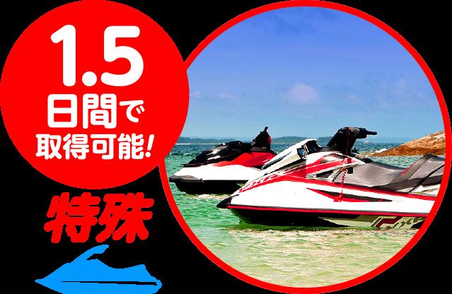 1.5日間で取得可能! 特殊小型船舶操縦士免許コース