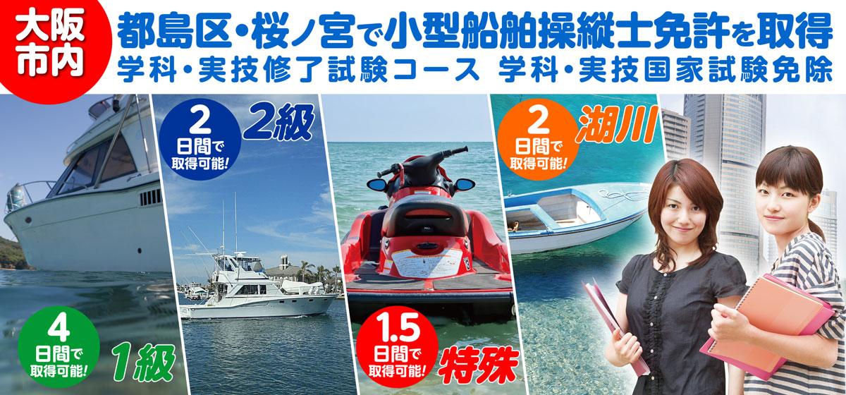 都島区・桜ノ宮で小型船舶操縦士免許を取得