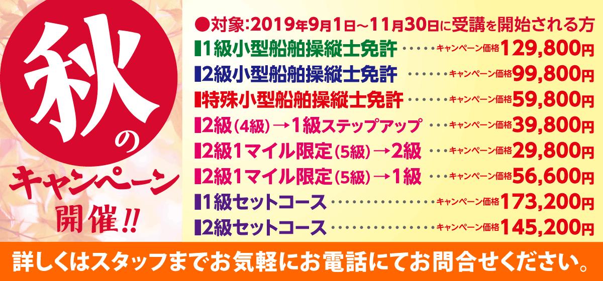 秋のキャンペーン開催!!