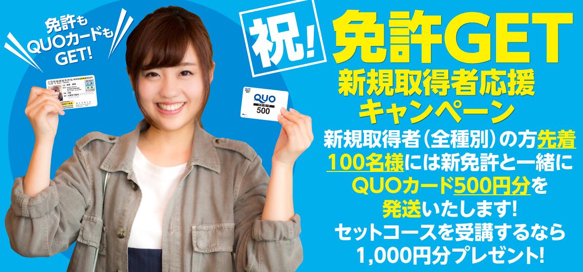 各種 小型船舶免許取得でQUOカード500円分プレゼント!